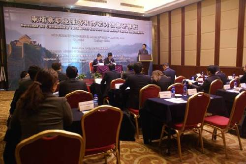 DRC holds seminar on Cambodia's vocational service and labor force information
