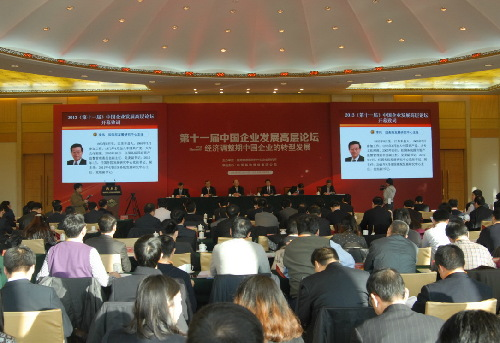 11th China Enterprise Development Forum held in Beijing