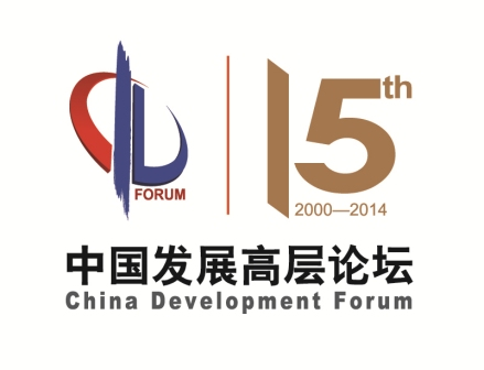 China Development Forum 2014