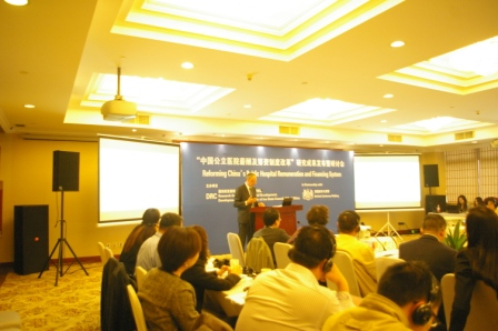 Chinese public hospital remuneration and financing reform seminar opens