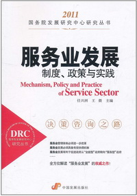 Mechanism, Policy and Practice of the Service Sector