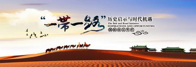 The Belt and Road Initiative: Inspirations and Opportunities Intl Conference