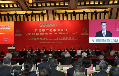 China Development Forum 2015 focuses on the economy in the 'new normal'