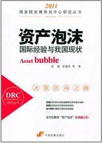 Asset Bubble: International Experience and Current Situation in China