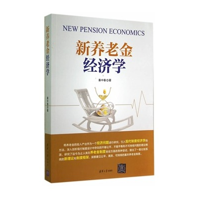 New Pension Economics