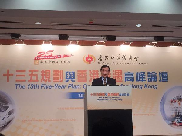 Li Wei attends the 13th Five-Year Plan: Opportunities for Hong Kong Forum