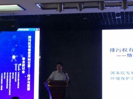 Chang Jiwen attends forum on paid use and trading of emission rights