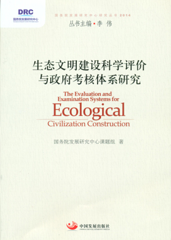 Study on the Scientific Evaluation and Governmental Evaluation Systems for Ecological Civilization Building