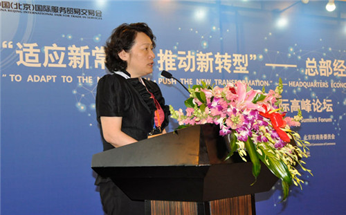Wang Wei attends CIFTIS forum on Beijing headquarters economy