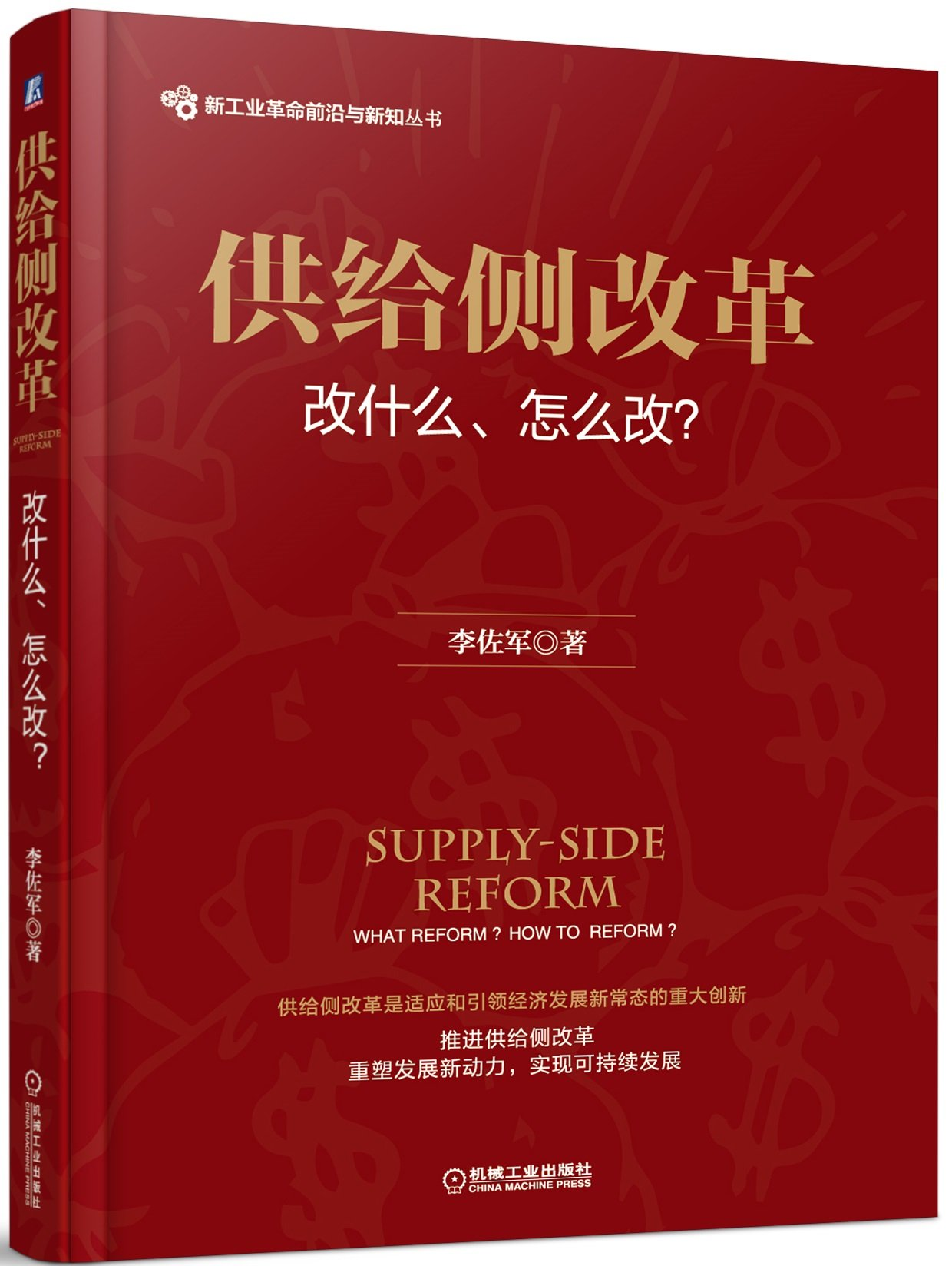 "Preface to ""Supply-side Reform: What to Reform and How to Reform?"""