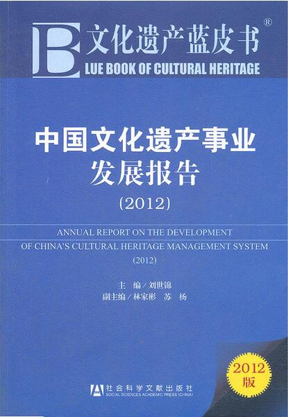 The Blue Book of Cultural Heritage: Development Report of China's Cultural Heritage 2012