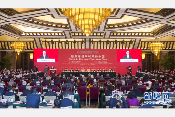 China Development Forum 2016