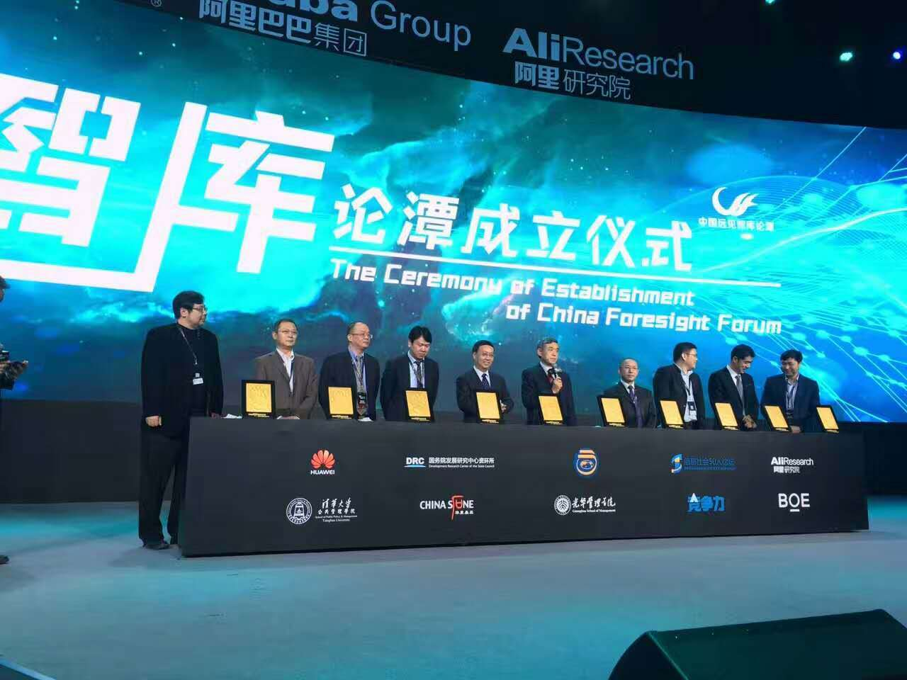 Establishment ceremony of China Foresight Forum held in Beijing