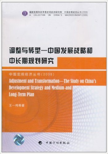 Adjustment and Transformation: Research on China's Economic Development Strategy and Mid-to-Long-Term Development Plan