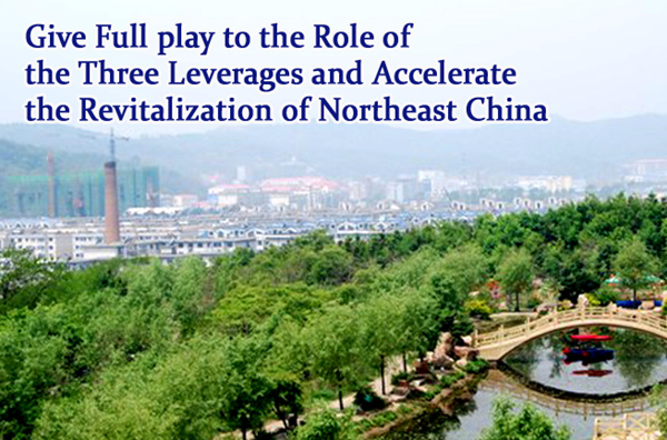 Give Full play to the Role of the Three Leverages and Accelerate the Revitalization of Northeast China