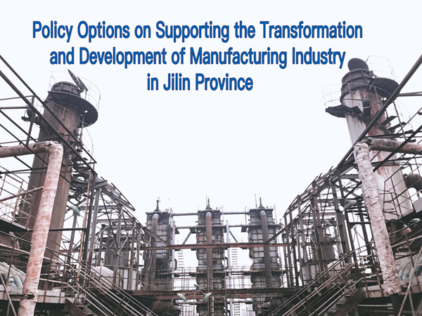 Policy Options on Supporting the Transformation and Development of Manufacturing Industry in Jilin Province
