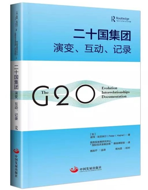 The G20: Evolution, Interrelations and Document Records