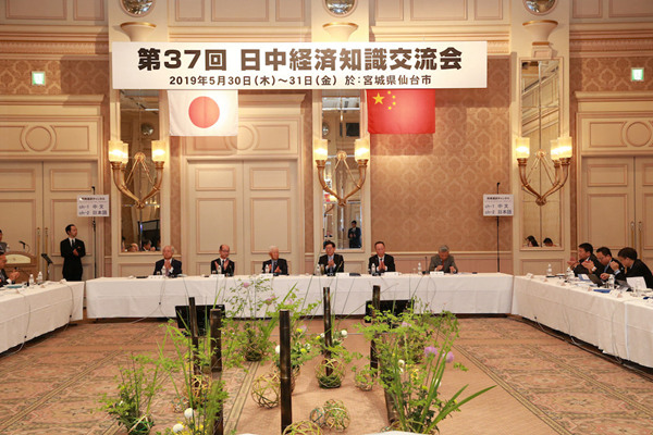 37th Annual Meeting of China-Japan Forum for Exchange of Economic Knowledge held in Japan