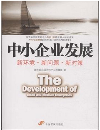 The Development of Small and Medium-Sized Enterprises: New Environment, New Problems, and New Countermeasures