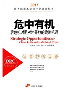 Opportunities amidst Crisis: Strategic Opportunities of Opening-up during the Post-crisis Period