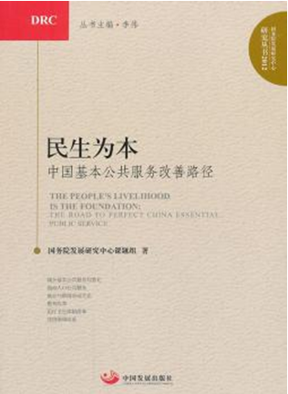 People's Livelihood as the Prime Focus: Approaches to Improvement of China's Basic Public Service