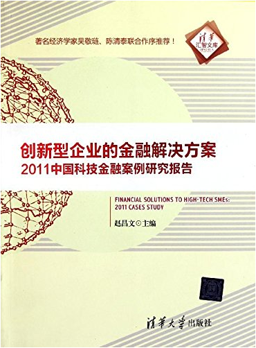 Financial Solutions for Innovation-Oriented Enterprises: Report on Case Studies of China's Science and Technology-based Finance 2011