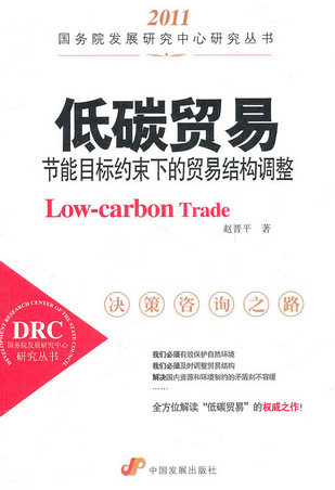 Low-Carbon Trade: Trade Structure Adjustment based on Energy-Saving Objectives