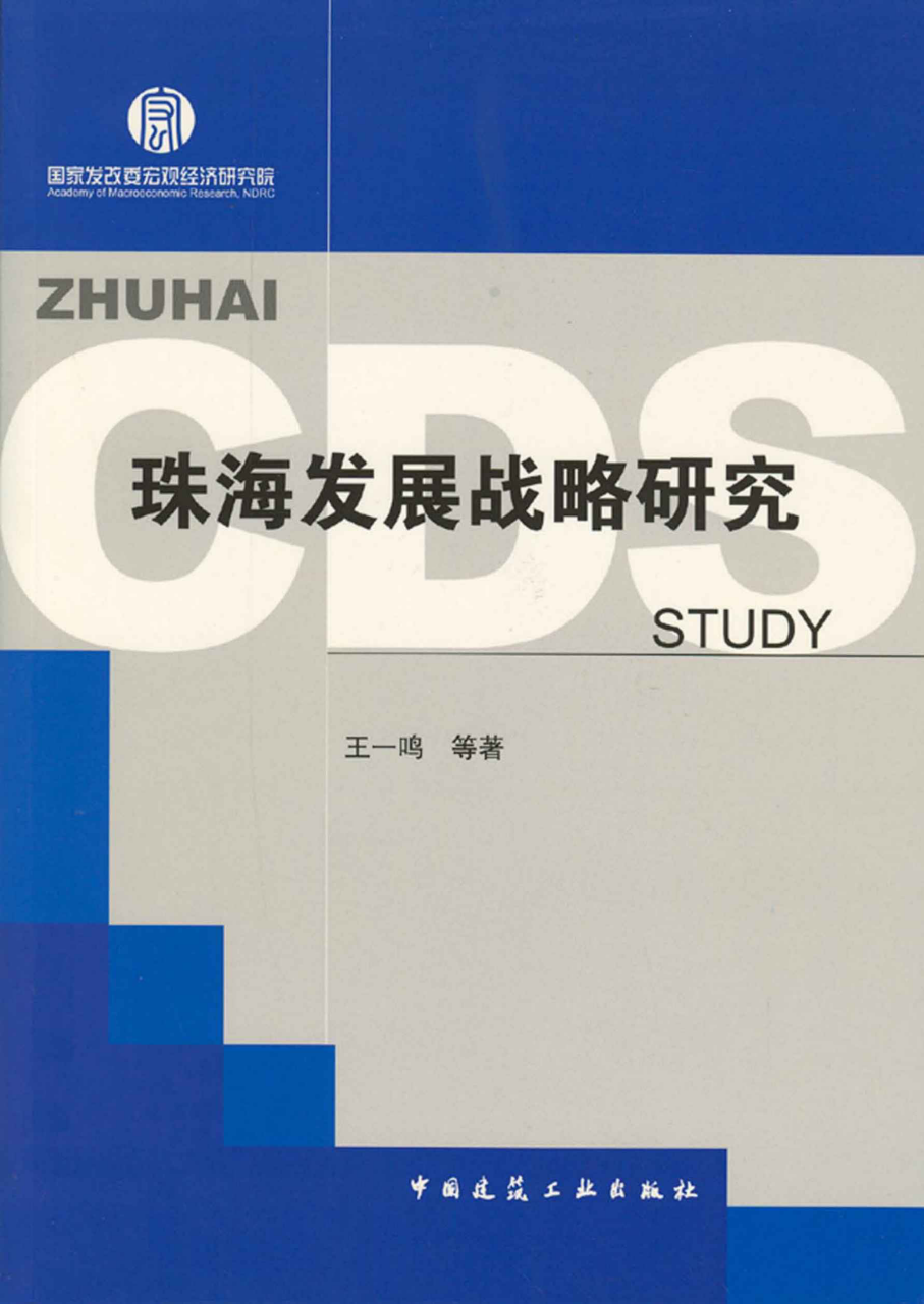 Research on the Development Strategy of Zhuhai City