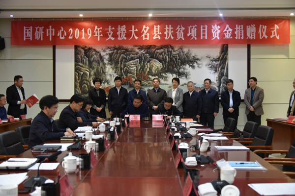DRC official visits Hebei province for poverty alleviation work